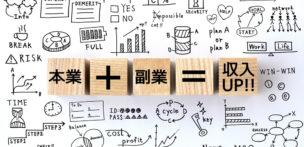 サラリーマンに最適な稼げる副業25種類を徹底解説